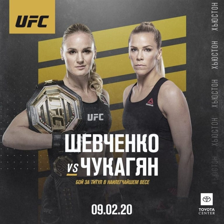 valentina-shevchenko-vs-kehtlin-chukagyan-video-boya-ufc-247
